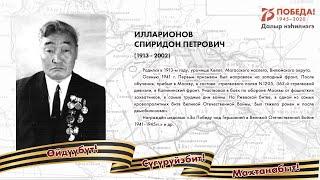 Ветеран войны Илларионов Спиридон Петрович.
