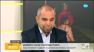 """АНАЛИЗ: Ходовете на кабинета """"Борисов 3"""" след скандала с майките (23.10.2018г.)"""