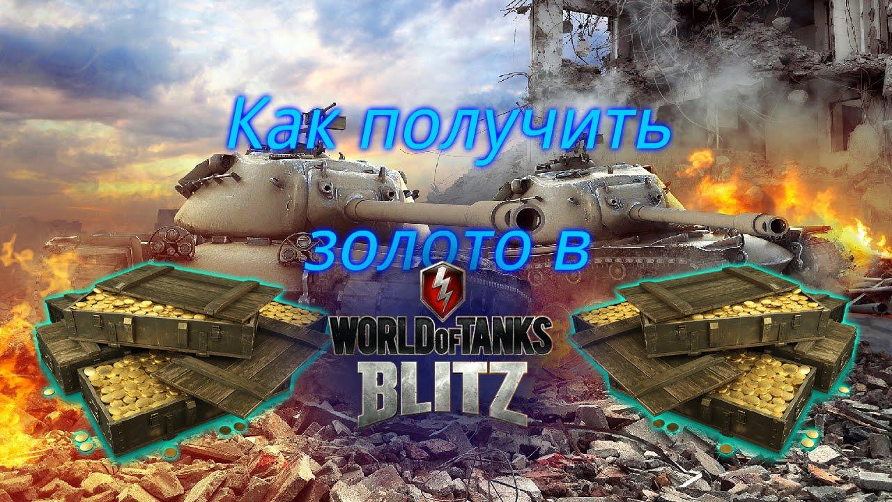 как заработать золото играя world of tanks