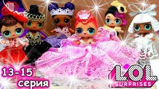 Самая Красивая Королева Бала на Конкурсе Красоты LOL! Интересные Мультики про Куклы ЛОЛ Сюрприз. Самые Пышные Красивые Женщины