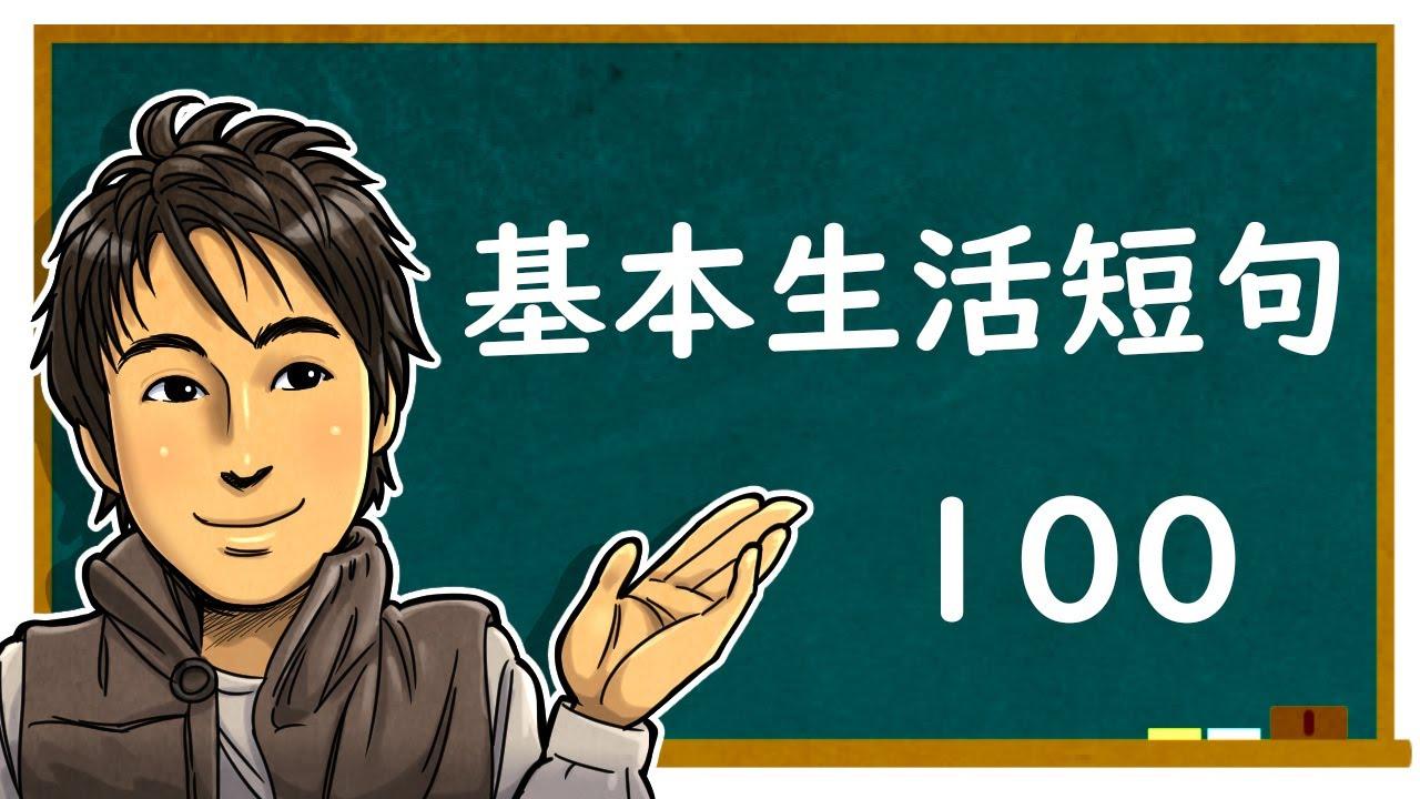 日語教學【基本生活短句100】井上老師