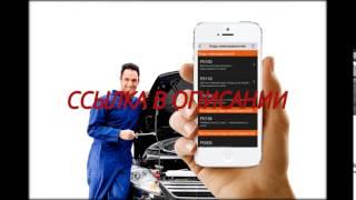 видео обучение диагностика автомобилей