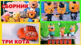 Три Кота, Мега  СБОРНИК, мультфильмы  три  кота с  игрушками