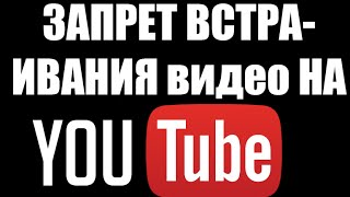 как запретить просмотр видео в вк / запрет встраивания видео