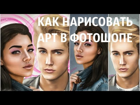 Курс «Арт в Фотошопе» | Как нарисовать арт в Фотошопе | Арт по фото в Фотошопе
