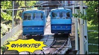 ФУНИКУЛЕР, КИЕВ. Киевский Фуникулер / Funicular Railway (Kyiv, Ukraine)(, 2015-06-04T16:54:26.000Z)