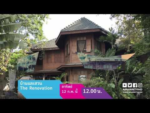 ย้อนหลัง บ้านและสวน The Renovation : ปรับบ้านเก่าสู่ธุรกิจเชิงอนุรักษ์ อาทิตย์ที่ 12 ก.พ. เวลา 12.00 น.