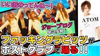 チャンネル登録はこちらから! https://www.youtube.com/user/hosttvCH アトムグループ公式サイト http://atom-group.jp Fxxking Rabbits ...
