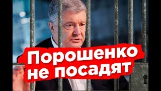 Порошенко не посадят / Досрочные выборы в Киеве / Сядет ли Кличко?