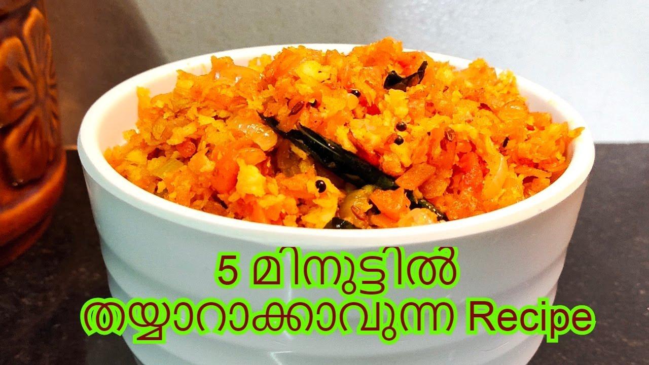 5 മിനിറ്റ് കൊണ്ടു അടിപൊളി  Carrot Thoran/ക്യാരറ്റ് തോരൻ/Sidharth Nandana/