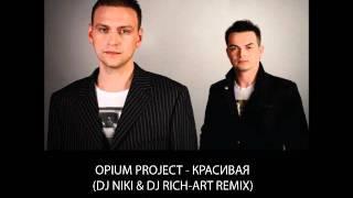 Opium Project - Красивая (DJ NIKI & DJ RICH-ART Remix)