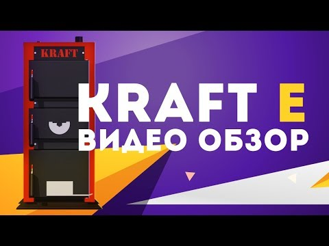 Обзор твердотопливного котла Kraft E