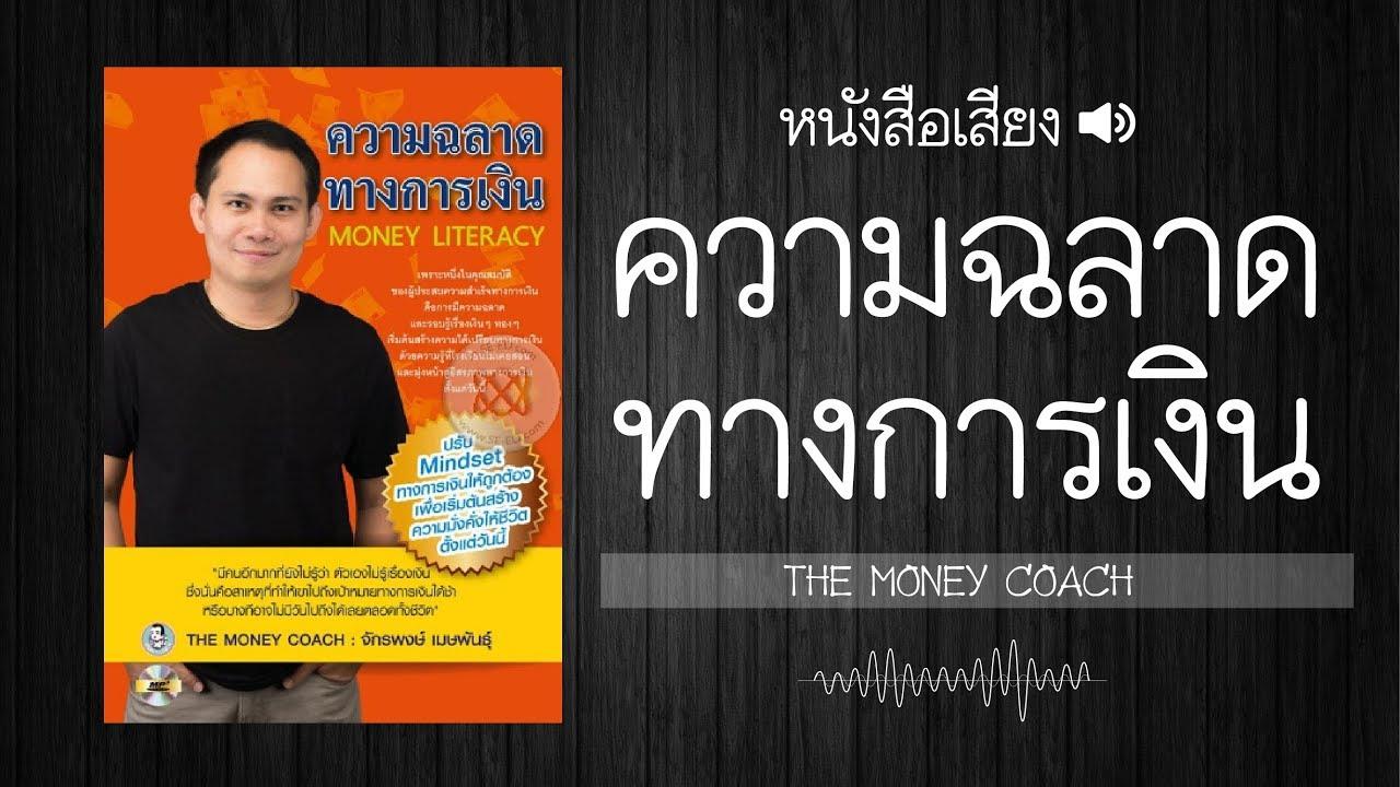 ความฉลาดทางการเงิน |  หนังสือเสียง 📗🔊