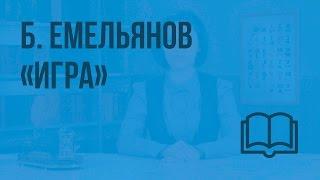 Б.Емельянов «Игра». Видеоурок по чтению 3 класс
