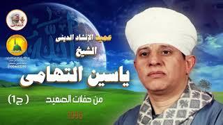 الشيخ ياسين التهامي - أفضي إليك بسري 1996 - الجزء الأول