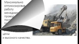 Щебень екатеринбург(Купить щебень в Екатеринбурге., 2016-06-08T15:22:03.000Z)