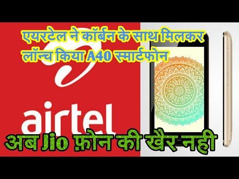 Airtel ने Karbonn के साथ मिलकर launch किया Karbonn A40 smartphone, jio phone को देगा टक्कर