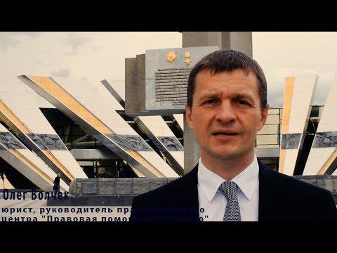 видео: Олег Волчек обращение к жителям Беларуси