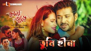 Tumi Hina - Nirab, Priyanka HD.mp4