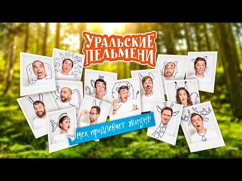 Мех продлевает жизнь | Уральские пельмени 2021