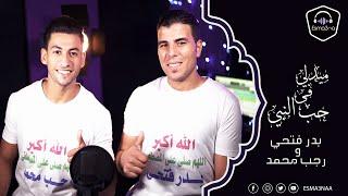 Esmanaa - Badr & Ragab - Medley Sholawat | اسمعنا - بدر و رجب - ميدلي في حب النبي