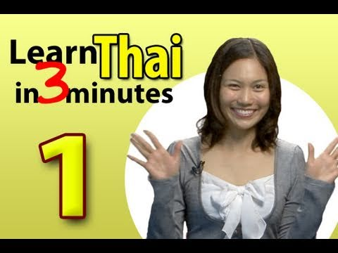 Learn Thai - Lesson 1: How to Introduce Yourself in Thai