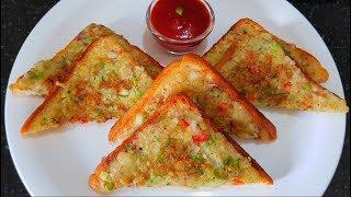 आलू का सबसे टेस्टी व हेल्दी नाश्ता सिर्फ ५ मिनट में तैयार /Aloo Chilli Masala Toast /Easy Breakfast
