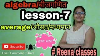 Basic knowledge by Reena, algebra/बीजगणित,lesson-7,औसत/मध्यमान/average