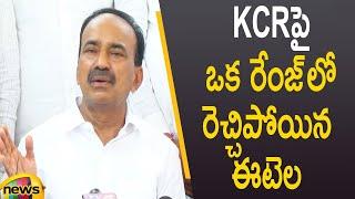 Etela Rajender Gets Furious Over CM KCR in Press Meet | TS Politics | TS Latest News | Mango News