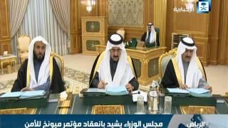 خادم الحرمين الشريفين .. يرأس جلسة مجلس الوزراء