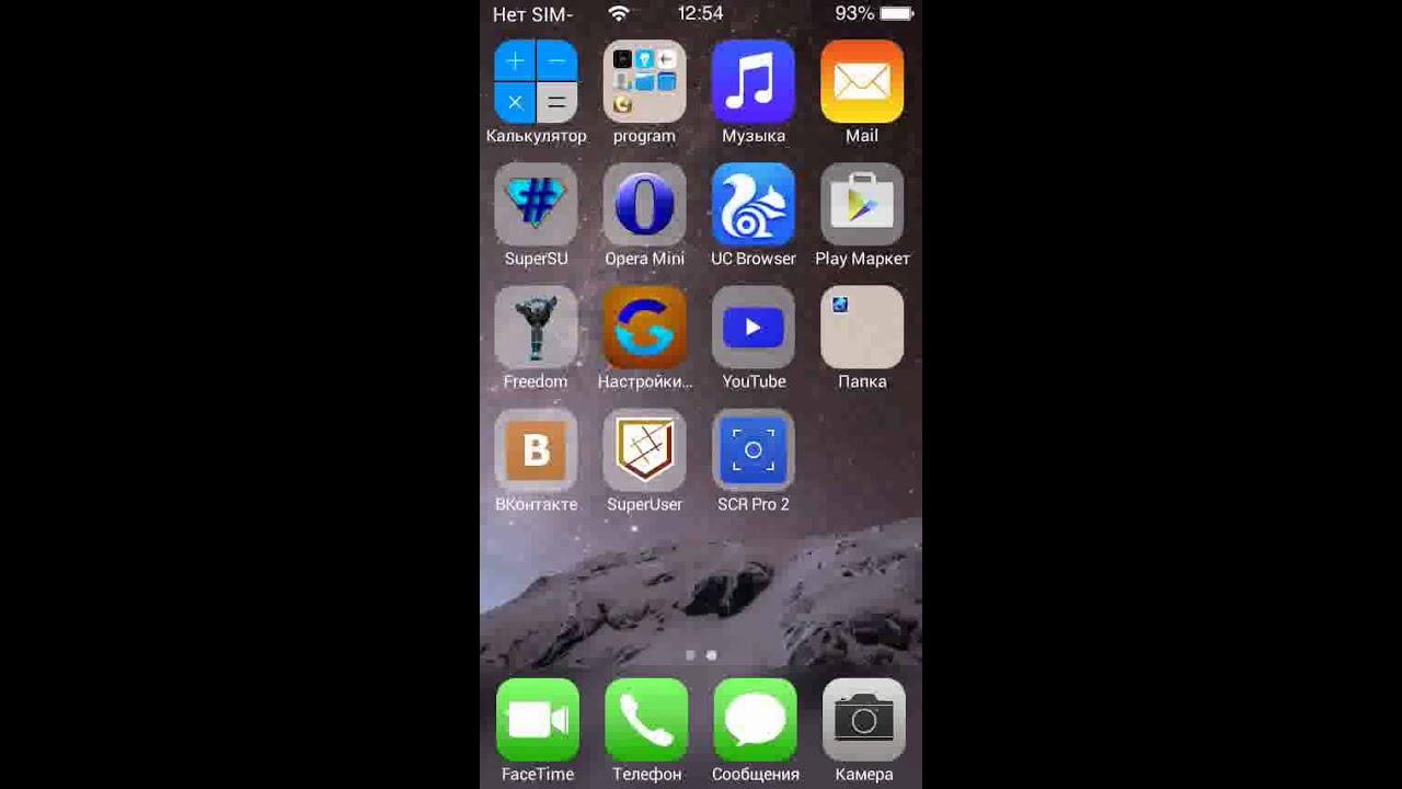Как сделать скриншот на iPhone 6 - YouTube
