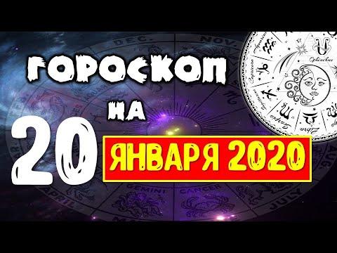 Гороскоп на завтра 20 января 2020 для всех знаков зодиака. Гороскоп на сегодня 20 января | Астрора
