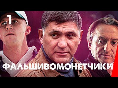 Фальшивомонетчики (1 серия) (2016) сериал