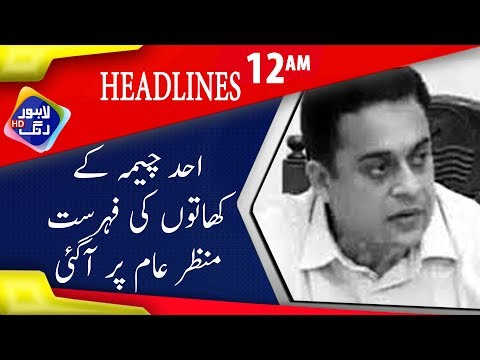 News Headlines | 12:00 AM | 22 May 2018 | Lahore Rang