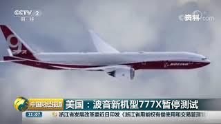 [中国财经报道]美国:波音新机型777X暂停测试| CCTV财经
