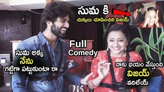 Vijay Devarakonda Unseen Rare Fun With Suma Kanakala At Scary House | Life Andhra Tv