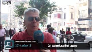 مصر العربية | مواطنون: الحالة المادية بعد العيد زفت
