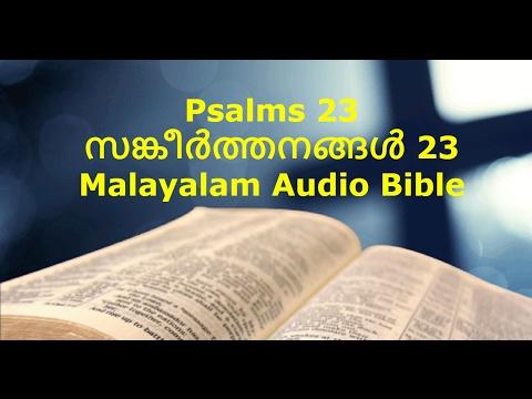 Psalms 23 - Malayalam Audio Bible With Verses