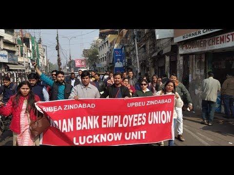 #Strike देशव्यापी हड़ताल से जनमानस परेशान|Banking Sector Employees Demanding Old Pension ,CPC and all