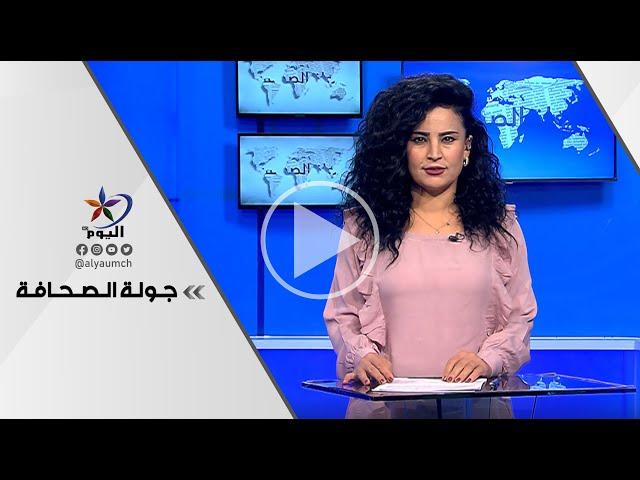 جولة الصحافة | قناة اليوم 03-06-2021