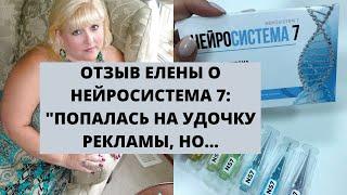 """постер к видео НЕЙРОСИСТЕМА 7 отзыв Елены: """"Попалась и я на удочку рекламы, но..."""" от  РЕАЛЬНЫЙ отзыв!"""