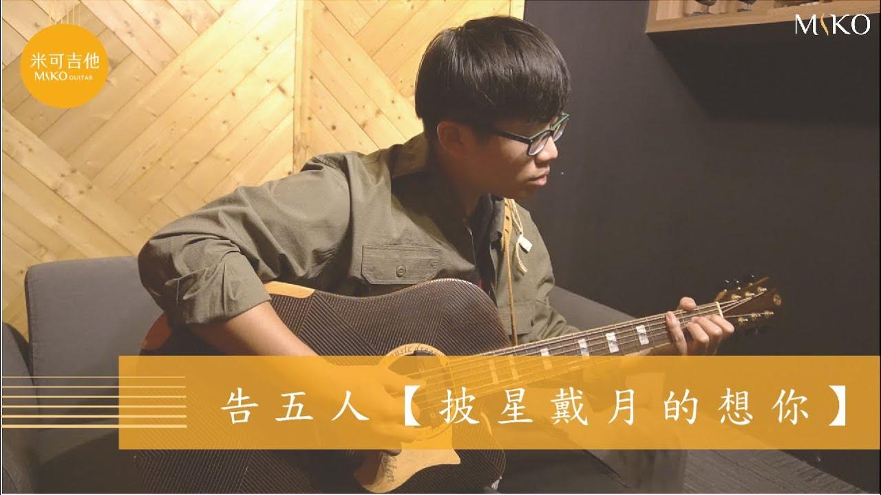 告五人 Accusefive 【披星戴月的想你】Cover by 米可吉他