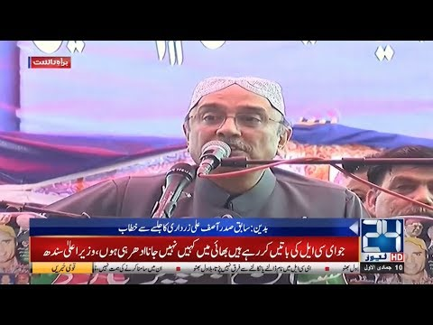 FULL Asif Zardari Speech At Badin | 17 Jan 2019