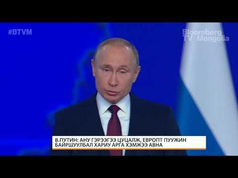 Владимир Путин олон хүүхэдтэй өрхийн ипотекийн зээлийн хүүг бууруулахаа амлалаа   BTVM ВИДЕО