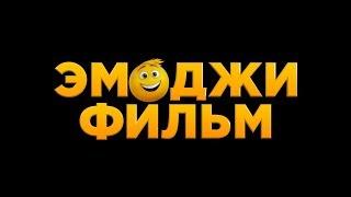 Эмоджи фильм - трейлер