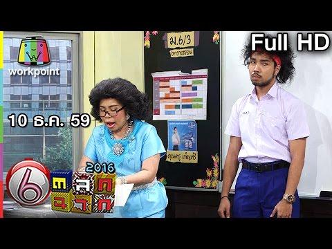 ตลก 6 ฉาก | 10 ธ.ค. 59 Full HD