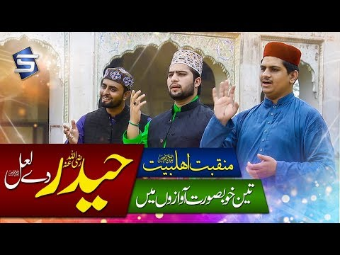 New Manqabat Ahle Bait in three super hit voices - R&R by Studio5