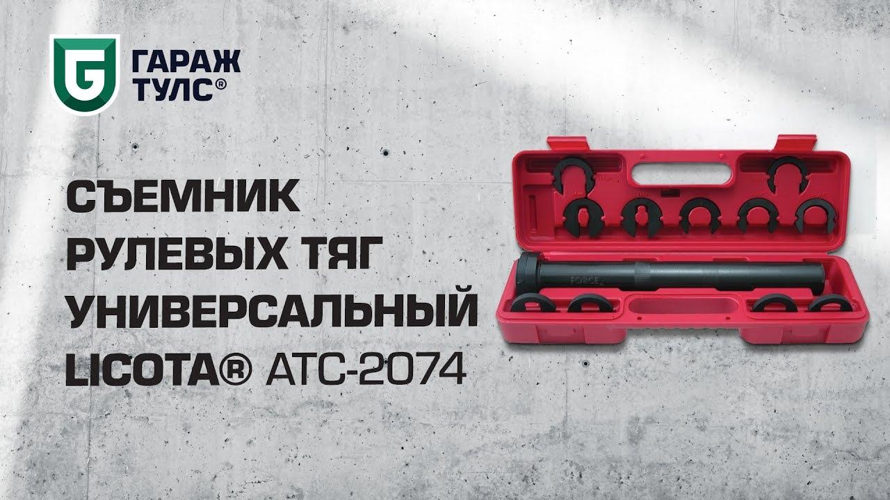 Съемник рулевых тяг Licota ATC-2074