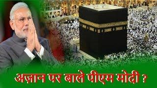 अज़ान पर प्रधानमंत्री नरेंद्र मोदी ने क्या कहा और किया /pm narendra modi on azaan