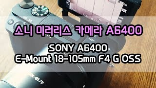SONY A6400 스냅영상